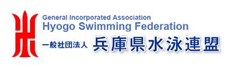 兵庫県水泳連盟