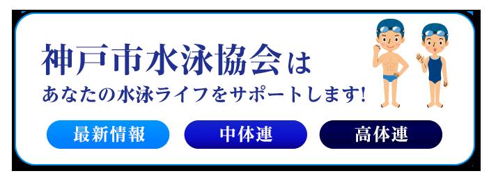 神戸市水泳協会