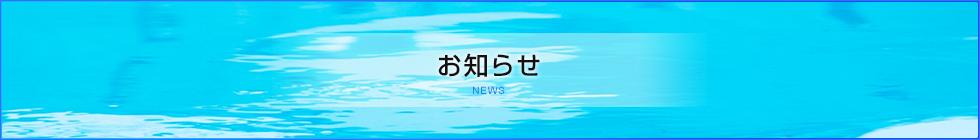 神戸市民水泳記録会兼神戸市総合体育大会代替大会